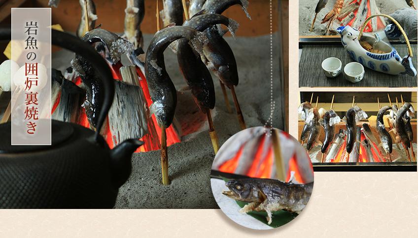 岩魚の囲炉裏焼き